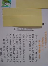 nhk_hagaki1